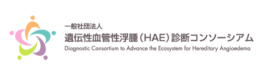 一般社団法人遺伝性血管性浮腫診断コンソーシアム / DISCOVERY